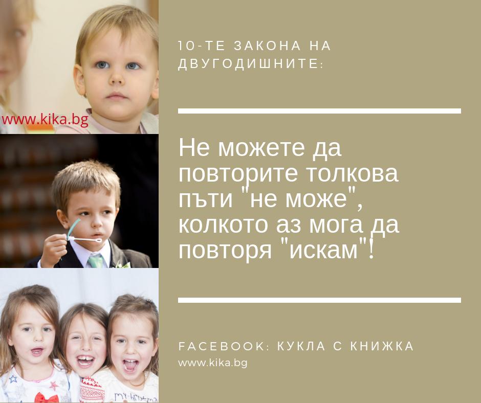 10 закона на двугодишните