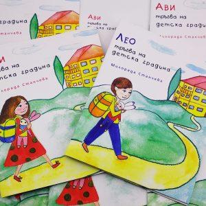 Ави и Лео детска градина книга