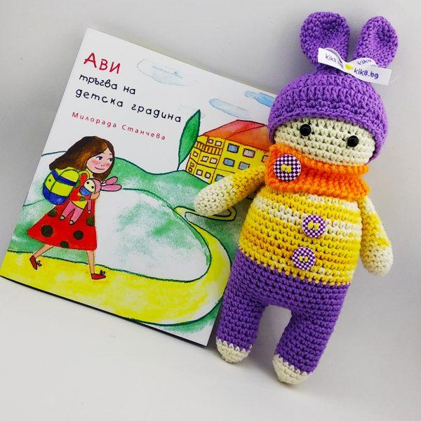 Кукла с книжка Ави и Кика