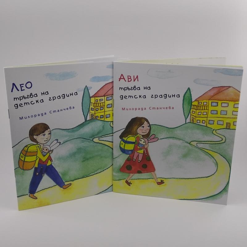 Ави и Лео тръгват на детска градина