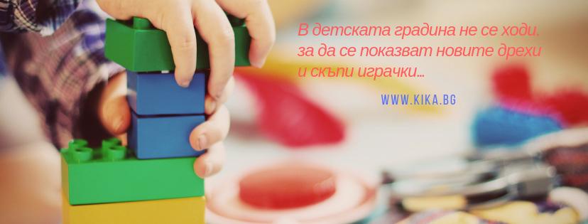 В детската градина: дрехите да са удобни, а усмивките – широки