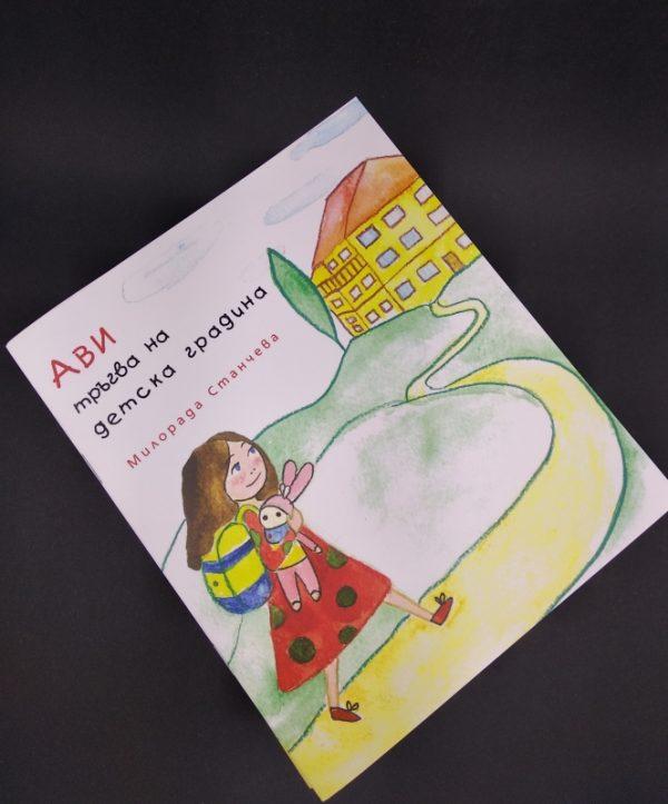 ави тръгва на детска градина книжка