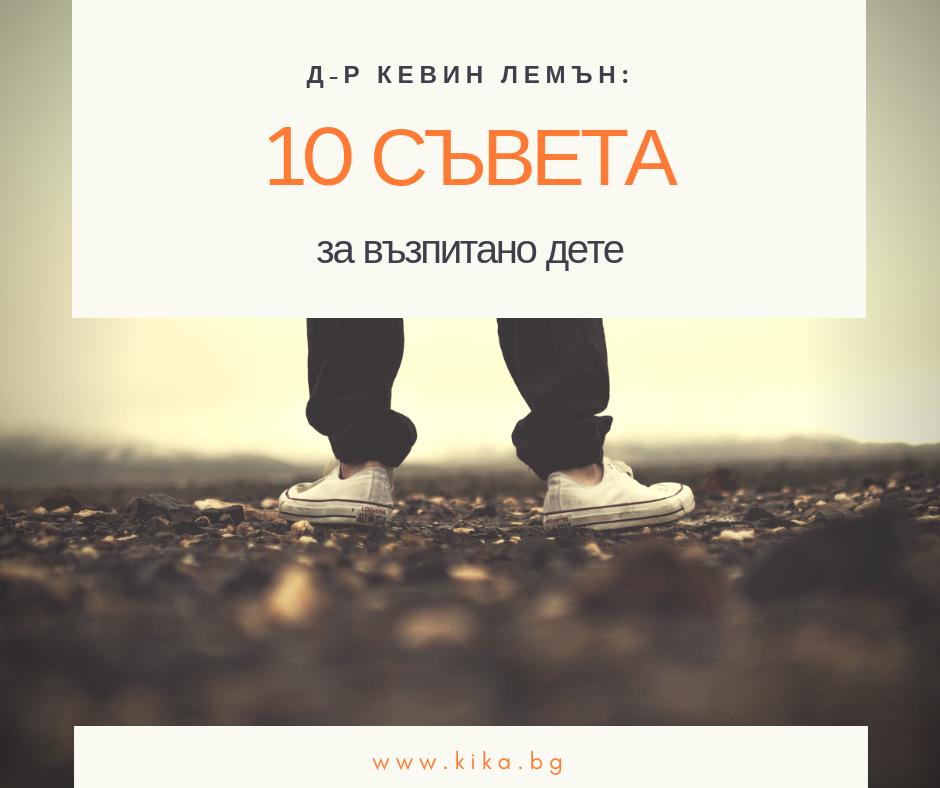 Д-р Кевин Лемън: Десет съвета за възпитано дете