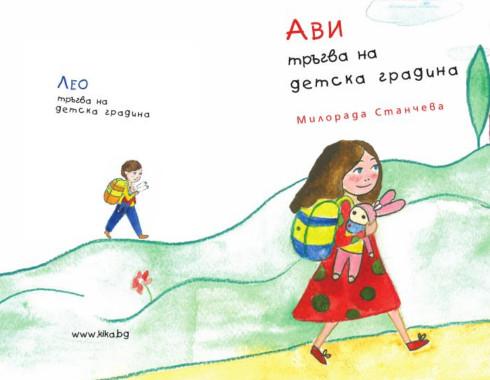 Ави и Кика кукла и книжка за детската градина