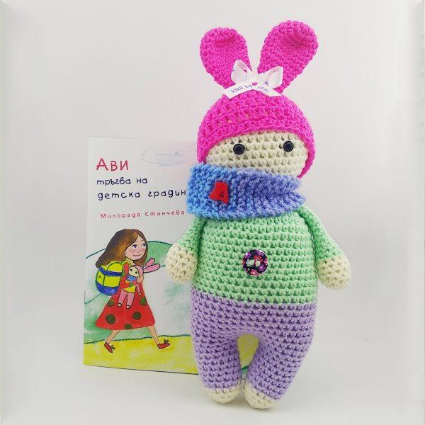 kikabg кукла с книжка Ави Кика